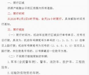 大济网独家:全济源地界单双号出行,为什么2月2日起济源开启史上最严限行令?